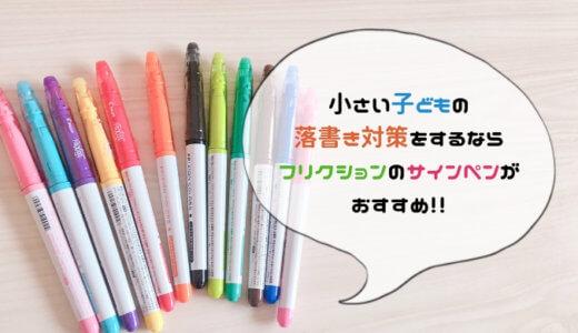 【落書き対策!】小さい子どもにおすすめはフリクションのサインペン♪壁が汚れても安心