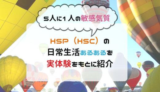 HSP(HSC)の「繊細あるある」16個を紹介!あなたはいくつ共感できる?【※チェックリストあり】