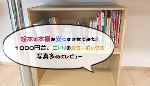 ニトリの安いカラーボックスを『絵本の本棚』にしてみたレビュー!(カウンター下に設置)