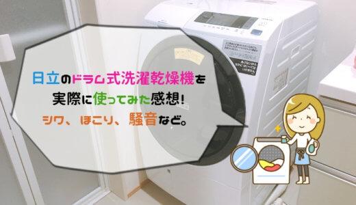 日立のドラム式洗濯乾燥機レビュー!使用感、ホコリの掃除、電気代、騒音などをまとめて紹介するよ