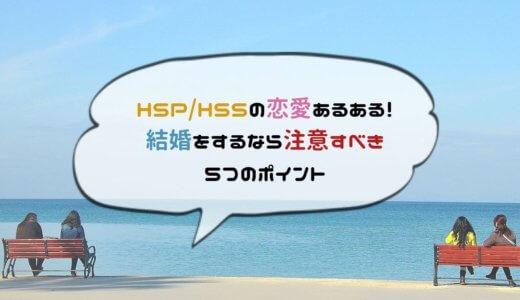 『HSP/HSS』恋愛あるある!結婚をするなら気を付けたい5つのことも合わせて紹介