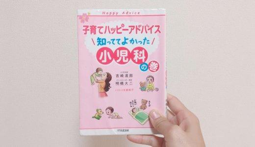 子供の風邪への対処法がよく分かるおすすめの本『子育てハッピーアドバイス 小児科の巻』をレビュー!