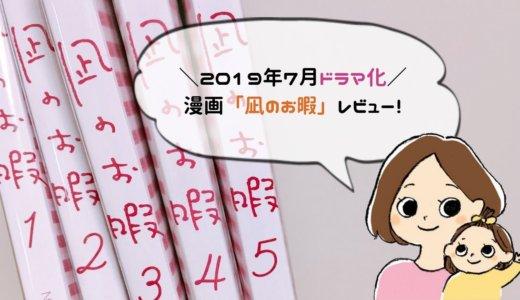 HSPにおすすめ!漫画『凪のお暇』は生きづらさを克服する励みになるよ(2019年ドラマ化)