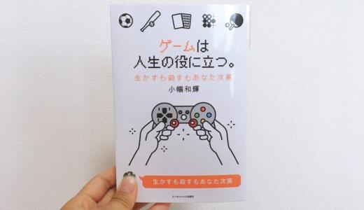 『ゲームは人生の役に立つ』レビュー!ゲーム好きのアラサー女子が、親目線で読んでみた