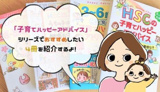 『子育てハッピーアドバイス』シリーズおすすめ厳選4冊分の感想まとめ!(育児本レビュー)