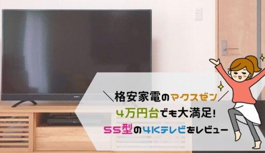 マクスゼンの4Kテレビ55型レビュー!4万円台の格安テレビのコスパを検証(評判&口コミ)