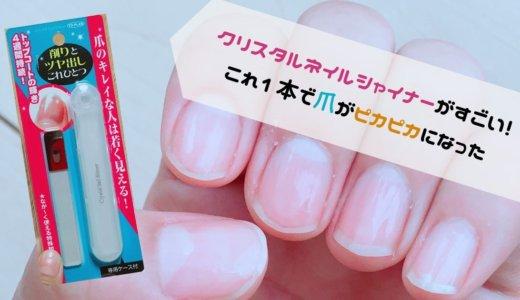 『クリスタルネイルシャイナー』爪磨きレビュー!マニキュアいらずで手軽にオシャレが出来て満足(口コミ・評判)