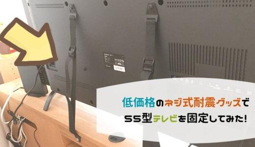 テレビの耐震グッズのレビュー!マクスゼン55型にネジタイプを取り付けてみた使用感・見た目