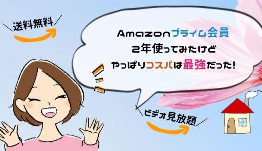 「Amazonプライム」会員になるとこんなにお得!11のサービスを解説&2年で分かったメリット・デメリット