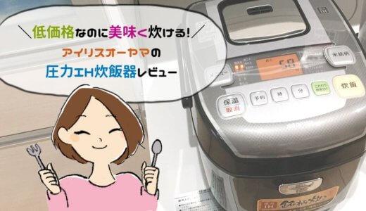 アイリスオーヤマ圧力IH炊飯器5.5合レビュー!安いのに美味しくたけて大満足(RC-PA50-Bの口コミ・評判)